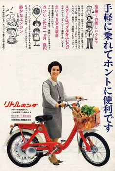 Little Honda is useful and easy to ride.