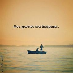Thinking Out Loud, Maybe Someday, Small Words, Greek Quotes, Feelings, Movie Posters, Sky, Dreams, Heaven