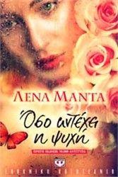 Νο 5 I Love Books, Books To Read, My Books, Best Actress, Happy Life, Book Lovers, Greek, Author, My Love