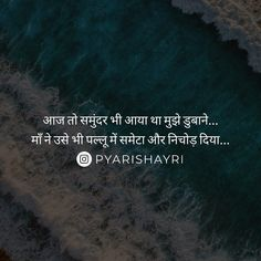 Funny Whatsapp Status, Love Shayri, Romantic Shayari, Love Status, Life Thoughts, Insta Photo, Hindi Quotes