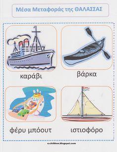 Μ.Μ.Μ Learn Greek, Transportation, Language, Teaching, Education, Preschool, Kids, Goals, Modern