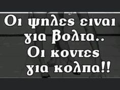 Marijuana Funny, Greek Words, Greek Quotes, Kinky, Wise Words, Qoutes, Friendship, Humor, Memes