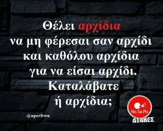 Greek Quotes, English Quotes, Funny Moments, Minions, Laughter, Funny Quotes, Jokes, Lol, Thoughts