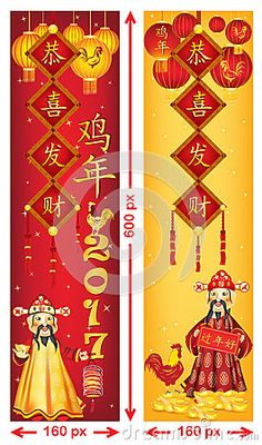 Banners For 2017 Chinese New Year Of Rooster, Stock Illustration - Illustration of year, fire: 83865603 Photo Banner, Web Banner, Banners, Sales Image, Spring Festival, Paper Lanterns, Chinese New Year, Original Image, Rooster