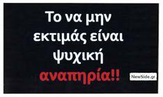 Η αχαριστία είναι ψυχική αναπηρία. - NewSide.gr Unique Quotes, Greek Quotes, Love Words, Picture Quotes, Inspire Me, Life Lessons, Philosophy, Psychology, Motivational Quotes