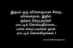 Tamil Kavithai   Anbu Pasam Kavithai ~ Kavithaigal Ulagam