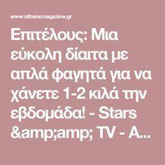 Επιτέλους: Μια εύκολη δίαιτα με απλά φαγητά για να χάνετε 1-2 κιλά την εβδομάδα! - Stars & TV - Athens magazine Star Wars Quotes, Star Wars Humor, Cagney And Lacey, Lloyd Bridges, Brandy Norwood, Prequel Memes, Life On Mars, Cake Makers, Dancing With The Stars
