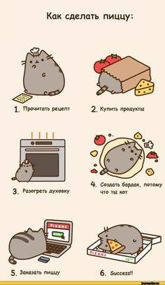 Как сделать пиццу: 1 Прочитать рецепт 2. Купить продукты I I I I 3. Разогреть духовку 4. Создать бардак, потому что ты кот 5 Заказать пиццу g Success!!,Pusheen the cat,Смешные комиксы,веб-комиксы с юмором и их переводы,перевел сам
