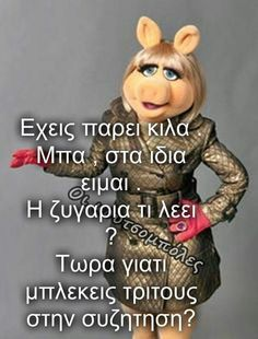 Funny Greek Quotes, Minions Quotes, True Words, Funny Images, Picture Quotes, Best Quotes, Funny Jokes, Laughter, Lol