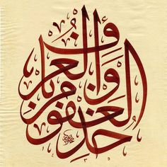 Calligraphy Course, Islamic Calligraphy, Calligraphy Art, Various Artists, Quran, Allah, Calligraphy, Holy Quran