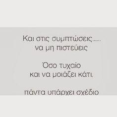 "Gefällt 80 Mal, 1 Kommentare - Olga Pavlidou (@olga_pavl_) auf Instagram: ""#gn "" I Love You, My Love, Greek Quotes, Strong Quotes, Wise Words, Christ, Lyrics, Life Quotes, Advice"