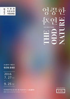 대전전시 :: 엉뚱한 자연, dtc갤러리 - 대전공연전시