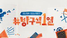 전체 | 프로그램 | JTBC Typo Design, Branding Design, Graphic Design, Korean Logo, Event Logo, Text Layout, Typography, Lettering, Web Banner