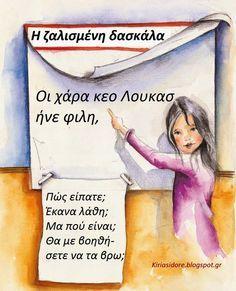 Fantasy Team, Greek Language, Little Books, Grammar, Children, Kids, Therapy, Classroom, Teaching