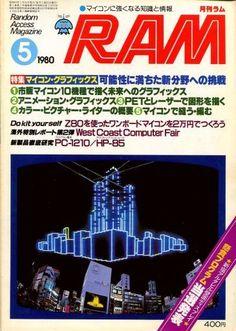 「RAM パソコン 雑誌」の画像検索結果
