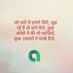 143 Best hindi quotes   shayrii images in 2019   Quotes, Manager