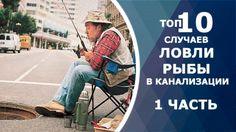 ТОП 10 случаев ловли рыбы в канализации