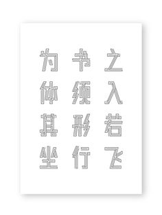 Chinese Fonts 線形體 on Behance