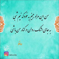 حافظ ● #حافظ Hafiz ● #hafiz