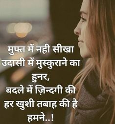 Feeling Hurt Quotes, Love Pain Quotes, Mixed Feelings Quotes, Good Thoughts Quotes, Life Truth Quotes, Hindi Quotes On Life, Good Life Quotes, True Quotes, Mj Quotes