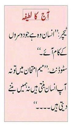 Hahahahaha really 😂 Urdu Funny Poetry, Urdu Funny Quotes, Cute Funny Quotes, Funny Quotes For Teens, Funny Crush Memes, Funny Cartoon Memes, Funny School Jokes, Cute Jokes, Very Funny Jokes