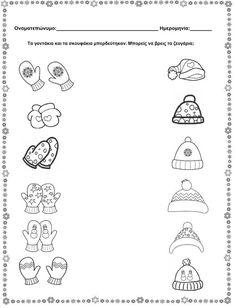 Arbeitsblatt Winter Kindergarten Pin by Olga Drtilova On Předškoln Tématika Winter Activities For Kids, Lovers And Friends, Kindergarten Worksheets, Winter Theme, Winter Christmas, Winter Holidays, Preschool Activities, Math Math, Travel Guides