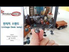 [만들기영상] 빈티지스탠드(vintage Desk lamp)미니어처가구 : 네이버 블로그