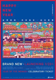 超Qute台北捷運猴年紀念套票1/23週六限量800套開賣!超值2張一日票、紅包袋、春聯海報一次滿足!