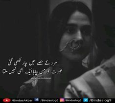 Love Poetry Images, Love Romantic Poetry, Love Quotes Poetry, Beautiful Words Of Love, Love Smile Quotes, Love Poetry Urdu, Words Hurt Quotes, True Feelings Quotes, Poetry Feelings