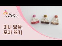 (코바늘)쪼꼬미 아기 양말 만들어 봐요~![김라희]kimrahee - YouTube