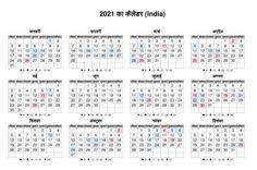 Indian 2021 Hindi Calendar Printable