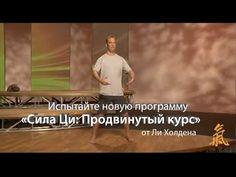 15-минутный комплекс из программмы «Сила Ци: Продвинутый курс» - YouTube