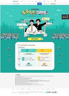 #리뷰 #댓글 #일러스트 #귀여운 Banner Design, Layout Design, Web Design, Promotional Design, Event Page, Event Design, Infographic, Presentation, Typography