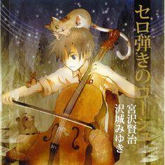 """Kenji Miyazawa """"Cellist the Gauche"""" Illustration"""