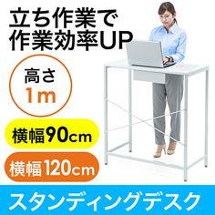 スタンディングデスク(スタンディングテーブル・ミーティングテーブル・オフィスワークテーブル・高さ100cm・立ち作業)