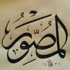 Arabic Calligraphy Art, Caligraphy, Religious Art, Art And Architecture, Art World, Fine Art, Allah Names, Quran Verses, Prints