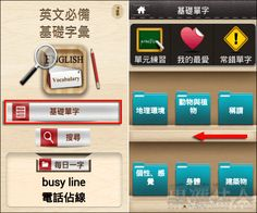 英文必備基礎字彙 – 多益單字集(TOEIC聽力/測驗) (iPhone, Android)