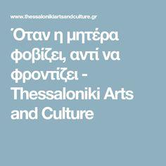Όταν η μητέρα φοβίζει, αντί να φροντίζει - Thessaloniki Arts and Culture Thessaloniki, Culture, Art, Art Background, Kunst, Performing Arts, Art Education Resources, Artworks