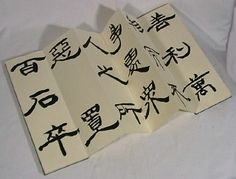 more photo Shodo Item (Calligraphy) #36231 - Japanese Tea Mart RIKYU