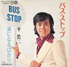 平浩二 Taira Koji - Bus Stop / Namida ni Naru bakari (1972)