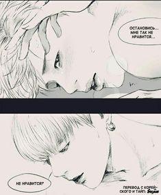Amusement sexuel (Jikook ff) Jimin Jungkook, Namjoon, Taehyung, Smut Fanart, Kpop Fanart, Fanfiction, Wattpad, South Park, Bts Chibi