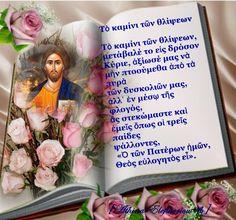 """ΟΡΘΟΔΟΞΗ ΠΙΣΤΗ: Το """"μίσος"""" προς τους... συγγενείς και η """"μάχαιρα""""Σ... Orthodox Christianity, Prayers, Religion, Blog, Quotes, Quotations, Blogging, Beans, Religious Education"""