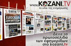 Δείτε τα σημερινά πρωτοσέλιδα των εφημερίδων στο kozani.tv (248