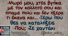 Funny Greek, Greek Quotes, Have A Laugh, True Words, Just For Laughs, Talk To Me, Funny Photos, Best Quotes, Humorous Quotes