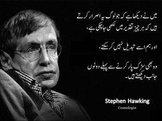 Stephen Hawking on predestination, and hypocrisy of religious people. #Urdu #Pakistan #Atheism #ٰIslam #Allah #Muhammad #Muslims