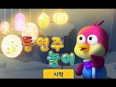 [HD] 가야금 등연주 with Pororo game 宝露露,Popolo, Пороро, ポロロ,เกาหลี