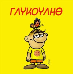 Funny Greek Quotes, Funny Quotes, Funny Pins, Funny Stuff, Funny Cartoons, Picture Video, Good Morning, Words, Fictional Characters