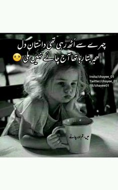 Urdu Funny Poetry, Funny Quotes In Urdu, Stupid Quotes, Love Quotes Poetry, Best Urdu Poetry Images, Cute Funny Quotes, Love Poetry Urdu, Tea Lover Quotes, Chai Quotes