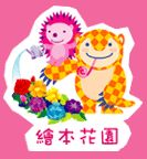 Listen to stories in Mandarin Chinese online! 繪本花園.  Follow the play button and listen to the story.