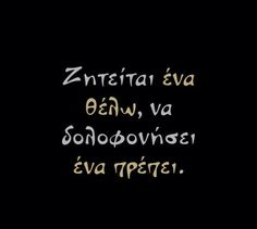 Φωτογραφία του Frixos ToAtomo. Favorite Quotes, Best Quotes, Love Quotes, Funny Quotes, Inspirational Quotes, Words Of Hope, Wise Words, Greek Words, Special Quotes